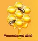 Российский Мёд