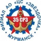 "Филиал ""35 СРЗ"" АО ""ЦС ""Звездочка"""