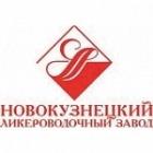 Новокузнецкий ликёро-водочный завод (НЛВЗ)