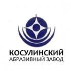 Косулинский абразивный завод