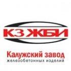"""Калужский завод железобетонных изделий (""""КЗЖБИ"""")"""