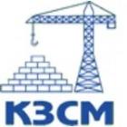 Калужский Завод Строительных материалов (КЗСМ)