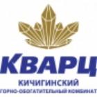 Кичигинский горно-обогатительный комбинат (Кварц)