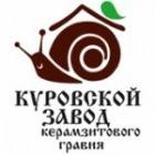 Куровской Завод Керамзитового Гравия (КЗКГ)