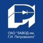 Завод им. Г. И. Петровского (ЗИП)