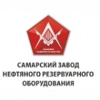 Самарский завод нефтяного и резервуарного оборудования (Самарский НРО, СЗНРО)