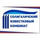 Солигаличский известковый комбинат (Соликом)