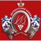 Дербентский завод игристых вин (ДЗИВ)