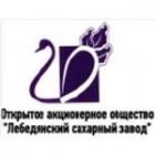 Лебедянский сахарный завод (ЛСЗ)