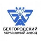 Белгородский абразивный завод (БАЗ)