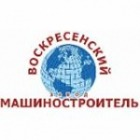 Воскресенский завод «Машиностроитель» (ВЗМ)