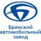 Брянский автомобильный завод (БАЗ)