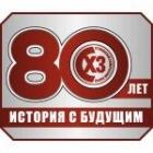 """Ступинский Химический завод (""""СХЗ"""")"""