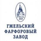 Гжельский фарфоровый завод (ГФЗ)