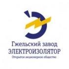 Гжельский завод Электроизолятор (ГЗЭ)