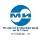 Московский вертолётный завод им. М.Л. Миля (МВЗ им. М.Л. Миля)