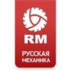 Русская механика (РМ)