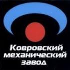 Ковровский механический завод (КМЗ)