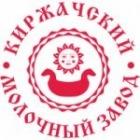 Киржачский молочный завод (КМЗ)