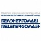 Опытно-экспериментальный завод «Белэнергомаш» (ОЭЗ «Белэнергомаш»)