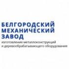 Белгородский механический завод (БМЗ)