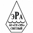"""Светловское предприятие """"ЭРА (""""СП """"ЭРА"""")"""