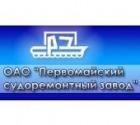 Первомайский судоремонтный завод (ПСРЗ)