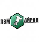 Поволжский завод метизов «Айрон» (ПЗМ «Айрон»)