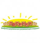 Курская фабрика деревянной игрушки «Дворики» (КФДИ «Дворики»)