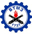 Верхнетуринский машиностроительный завод (ВТМЗ)