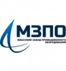 Миасский завод промышленного оборудования (МЗПО)