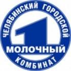 Челябинский городской молочный комбинат (ЧГМК)