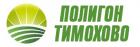 Полигон Тимохово
