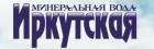Иркутский завод розлива минеральных вод