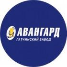 Гатчинский завод Авангард