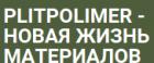 Плитполимер