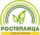Завод теплиц РОСТЕПЛИЦА