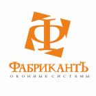 Завод оконных систем ФабрикантЪ