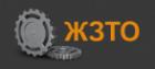 Жуковский Завод Технологического Оборудования