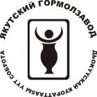 Якутский Гормолзавод