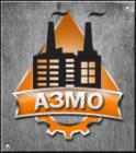 Абаканский Завод Механической Обработки (АЗМО)