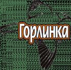 Волгоградский горчичный завод Родос