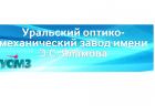 Уральский оптико-механический завод имени Э.С. Яламова