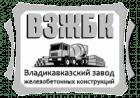 Владикавказский завод железобетонных конструкций