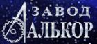 Завод Алькор