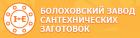 Болоховский завод сантехнических заготовок