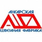 Ангарская швейная фабрика (АШФ)
