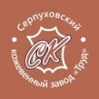 Серпуховский кожевенный завод (Труд)