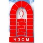 Чебоксарский завод строительных материалов (ЧЗСМ)