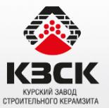 Курский завод строительного керамзита (КЗСК)